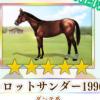【ダビマス】星5の種牡馬トロットサンダー1996のステータス