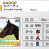 【ダビマス】星5の種牡馬カポーティのステータス