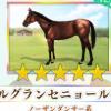 【ダビマス】星5の種牡馬エルグランセニョール1984のステータス