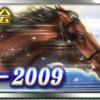 【ダビマス】星5のドリームジャーニー2009が追加