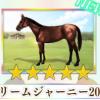 【ダビマス】星5の種牡馬ドリームジャーニー2009のステータス