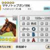 【ダビマス】決戦!マヤノトップガン上級で貰える種牡馬のステータス