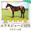 【ダビマス】星5の種牡馬エリモジョージ1976のステータス