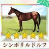 【ダビマス】星5の種牡馬シンボリルドルフのステータス