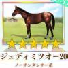 【ダビマス】星5の種牡馬アジュディミツオー2006のステータス
