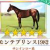 【ダビマス】星5の種牡馬モンテプリンス1982のステータス