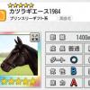 【ダビマス】星5の種牡馬カツラギエース1984のステータス