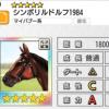 【ダビマス】星5の種牡馬シンボリルドルフ1984のステータス