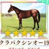 【ダビマス】星5の種牡馬サクラバクシンオー1994のステータス