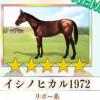 【ダビマス】星5の種牡馬イシノヒカル1972のステータス