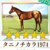 【ダビマス】星5の種牡馬タニノチカラ1974のステータス