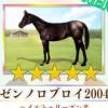 【ダビマス】星5の種牡馬ゼンノロブロイ2004のステータス