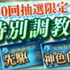 【ダビマス】明日から和田騎手才能とかの復刻才能ガチャ