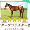 【ダビマス】星5の種牡馬ヘクタープロテクター1990のステータス