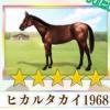 【ダビマス】星5の種牡馬ヒカルタカイ1968のステータス