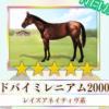 【ダビマス】星5の種牡馬ドバイミレニアム2000のステータス