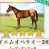 【ダビマス】星5の種牡馬テイエムオペラオー2001のステータス