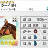 【ダビマス】星5の種牡馬ラーイ1996のステータス