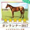 【ダビマス】星5の種牡馬ガンランナー2017のステータス