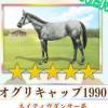【ダビマス】星5の種牡馬オグリキャップ1990のステータス