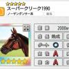 【ダビマス】星5の種牡馬スーパークリーク1990のステータス