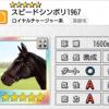 【ダビマス】星5の種牡馬スピードシンボリ1967のステータス