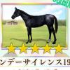 【ダビマス】星5の種牡馬サンデーサイレンス1989のステータス