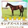 【ダビマス】星5の種牡馬キングズベスト2007のステータス