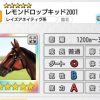 【ダビマス】星5の種牡馬レモンドロップキッド2001のステータス