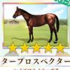 【ダビマス】星5の種牡馬ミスタープロスペクター1987のステータス