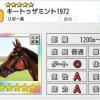 【ダビマス】星5の種牡馬キートゥザミント1972のステータス