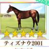 【ダビマス】星5の種牡馬ティズナウ2001のステータス