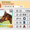 【ダビマス】星5の種牡馬ラムタラ1995のステータス