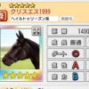 【ダビマス】星5の種牡馬クリスエス1999のステータス