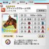 【ダビマス】星5の種牡馬ブラッシンググルーム1978のステータス