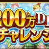 【ダビマス】やっと200万DL記念のリミテッドチャレンジ全部終わった