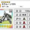 【ダビマス】星5の種牡馬カラムーン1974のステータス