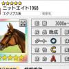 【ダビマス】星5の種牡馬ニットエイト1968のステータス