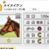 【ダビマス】公式BCスーパーライトで使う星1メイメイケンの種牡馬ステータス