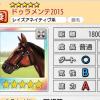 【ダビマス】星5の種牡馬ドゥラメンテ2015のステータス