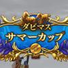 【ダビマス】新EXレース「ダビマスサマーカップ」について