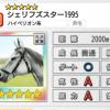 【ダビマス】星5の種牡馬シェリフズスター1995のステータス