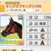 【ダビマス】星5の種牡馬キングオブキングス1998のステータス