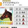 【ダビマス】超決戦!平成の名馬の報酬メイショウサムソンのステータス