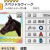 【ダビマス】超決戦!平成の名馬の報酬スペシャルウィークのステータス