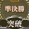 【ダビマス】初めての決勝進出