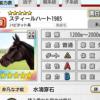 【ダビマス】星5の種牡馬スティールハート1985のステータス