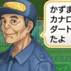 【ダビマス】新EXレース「ダートロードステークス」について
