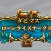 【ダビマス】新EXレース「ダビマスローレライステークス」