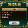【ダビマス】EXレース「ダビマス砂皇賞」の報酬は和田の騎手才能と実績引き継ぎ率100%